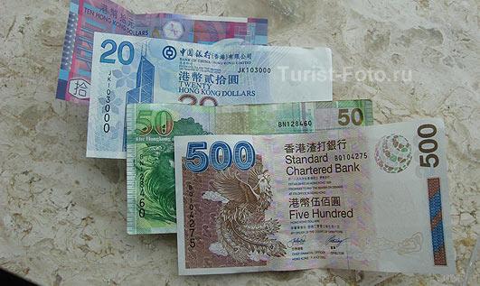 На фото: валюта Гонконга - гонконгские доллары